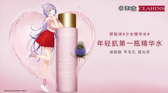 Clarins, #PersonalizedSkincare Social Campaign